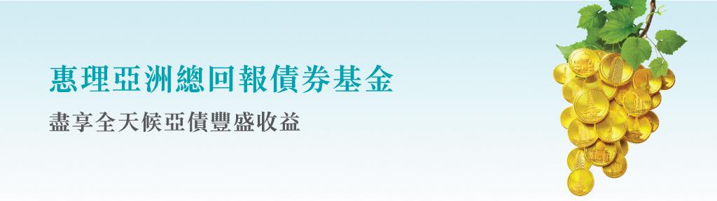 Asian-Total-Return-BFund-1024x288_Chi_22Aug2019