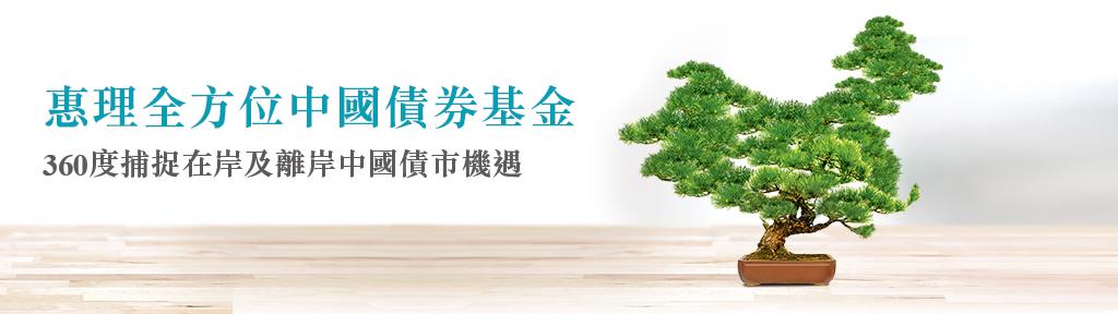 Value Partner_All China Bond Fund_Web banner(1024x288)_TC_Jul2021_V05